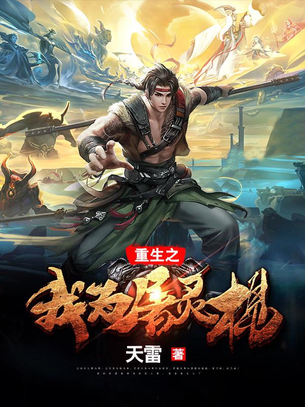 全能系統之大秦國師
