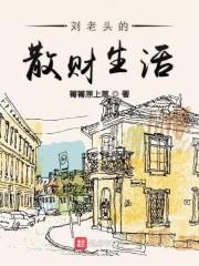 劉老頭的散財生活